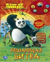 Кунг-Фу панда. Решающая битва. 5 кнопок с песенкой и фразами